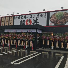 韓丼 日進店