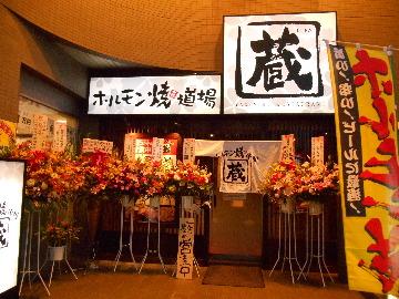 ホルモン焼道場 蔵昭島店