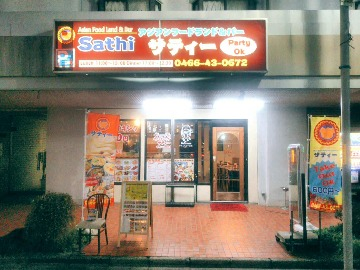 サティー湘南台店(SATHI SHONANDAI)
