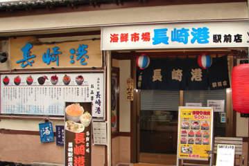 海鮮市場 長崎港長崎駅前店