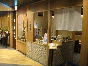 天喜代東京駅グランルーフ店