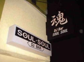 DJ Bar SOUL SOUL