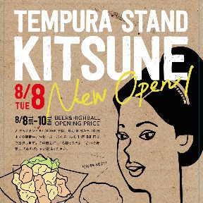 天ぷらスタンド KITSUNE岐阜店