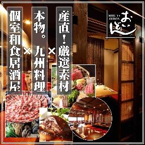 九州郷土料理&本格和食おいどん 渋谷店