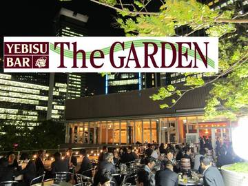 ビアガーデン YEBISU BAR The GARDEN