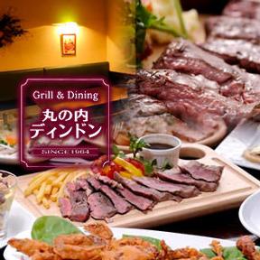 GRILL&DINING 丸の内ディンドン帝劇店