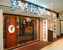 紅虎餃子房サンシャインシティアルパ(3F)