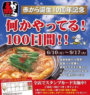 赤から新宿西口店