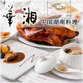 「華湘」池袋東武店