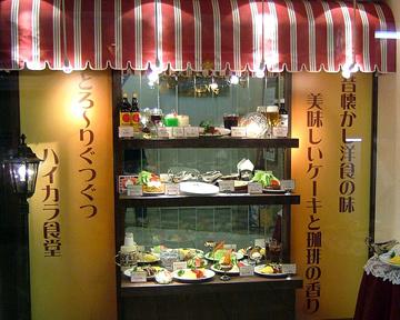 66DINING池袋東武店