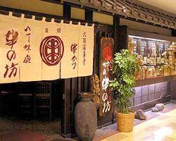 串の坊アトレ恵比寿店
