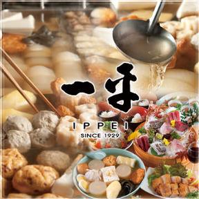 おでん 和食 一平日本橋店