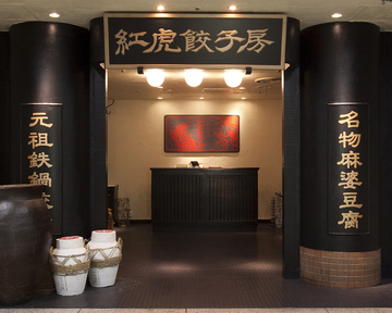紅虎餃子房丸の内センタービル店
