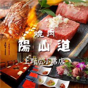 陽山道上野広小路店