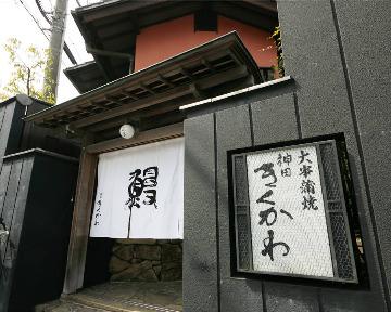 神田きくかわ上野毛店
