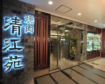 焼肉清江苑池袋西口本店