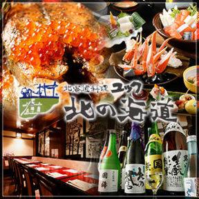 北海道料理 ユック 北の海道新宿エルタワー店