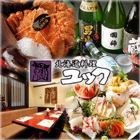 北海道料理 ユック大崎店