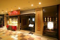 西安餃子アトレ大井町店