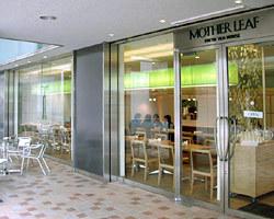 マザーリーフ横浜スカイビル店