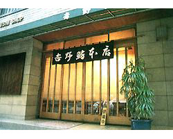 吉野鮨本店
