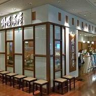椿屋茶房タイムズスクエア店
