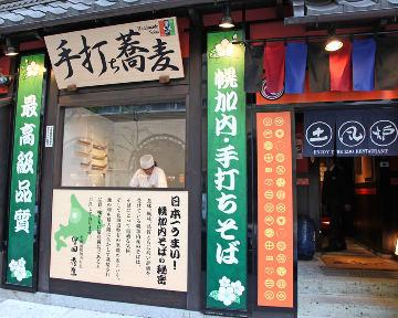 土風炉 銀座コリドー街店