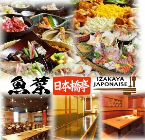 魚菜 日本橋亭国分寺店