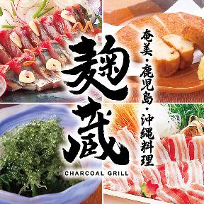 麹蔵銀座店