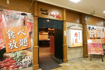 しゃぶしゃぶ牛太金沢八景店