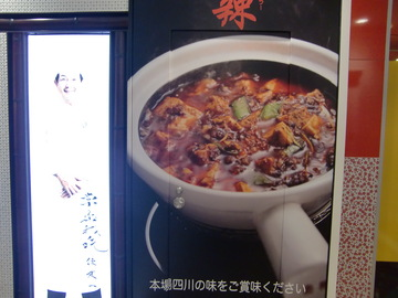 陳建一麻婆豆腐店グランデュオ立川店