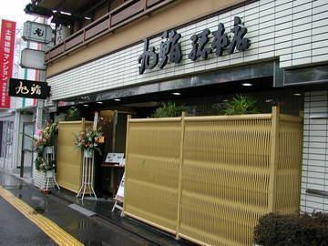 旭鮨総本店成城学園店