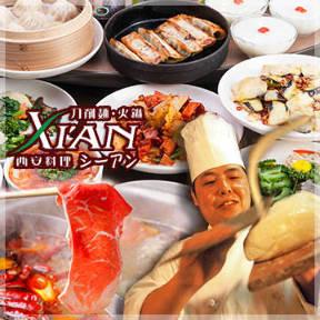 刀削麺・火鍋・西安料理XI'AN(シーアン) 新宿西口店