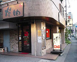 神戸亭川口末広店