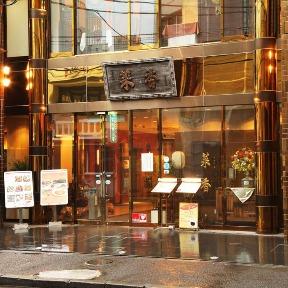 横浜中華街菜香新館(サイコウシンカン)