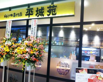 東京焼肉 平城苑ダイバーシティ東京プラザ店