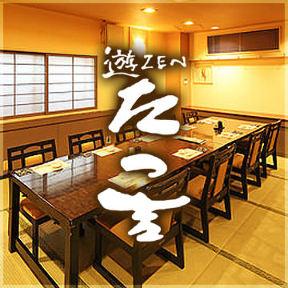 個室和食 遊ZENたつ吉 日吉