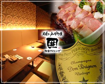 個室 居酒屋 囲‐kakoi‐溝の口