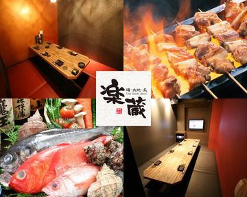 全席個室 楽蔵‐RAKUZO‐神田駅前店