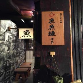 魚魚権神泉店