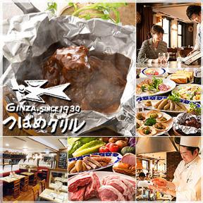 つばめグリル錦糸町テルミナ2店