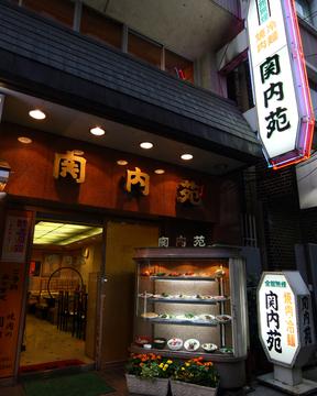 焼肉と冷麺の 関内苑本店