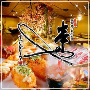 新串揚げ創作料理「串やでござる」 枚方店