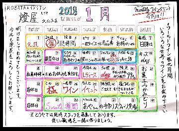 伊太利亜食堂 燈屋 -TOUYA-土浦北インター店