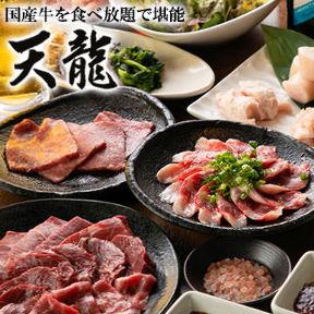 黒毛和牛焼肉食べ放題 天龍 新宿本店