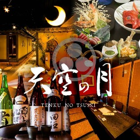全席個室×和食 天空の月渋谷店