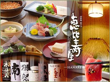 恵比寿屋 HANARE