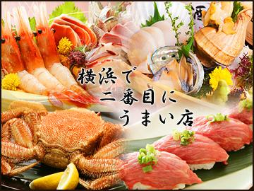 漁師ダイニング 満月横浜西口本店