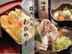 天ぷら わかやま吉祥寺店