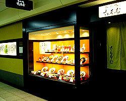和風オーガニックレストランさんるーむ新宿サブナード店